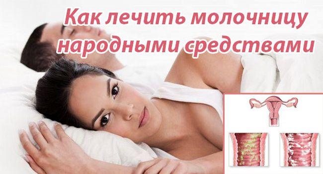 Лечение молочницы народными средствами
