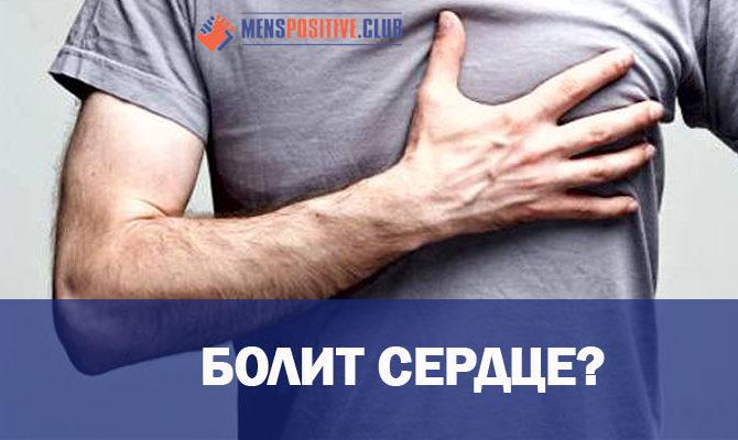 Как предотвратить развитие сердечного приступа