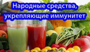 Народные средства для иммунитета
